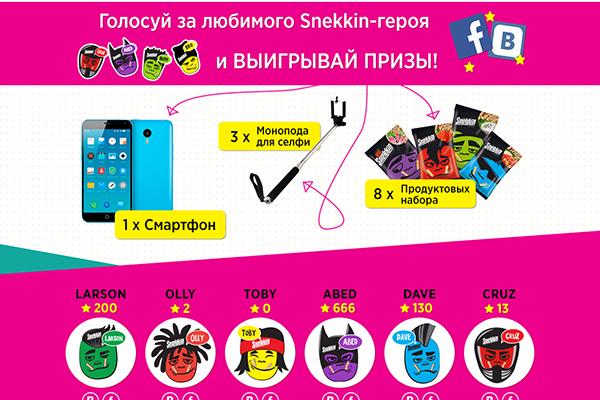 Snekkin_promo