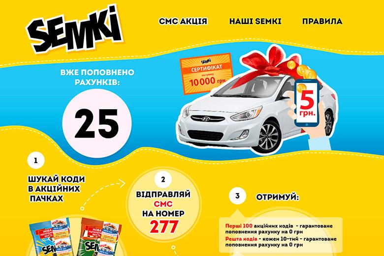 semki_promo
