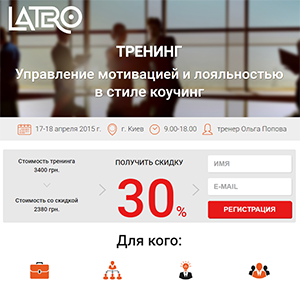 latero-landing